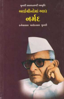 Arvachinoma Aadhya Narmad Gujarati Book Written By K M Munshi