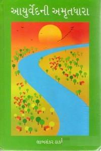 Aayurved Ni Amrutdhara Gujarati Book Written By Labhshankar Thakar