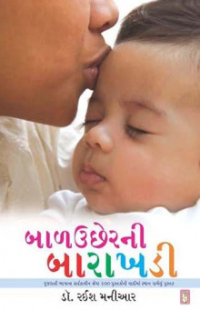 Bal Uchher Ni Barakhdi Gujarati Book by Raish Maniar