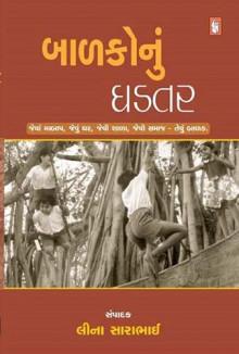 Balako Nu Ghadtar Gujarati Book by Lina Sarabhai
