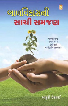 Balvikas Ni Sachi Samjan Gujarati Book by Madhuri Desai