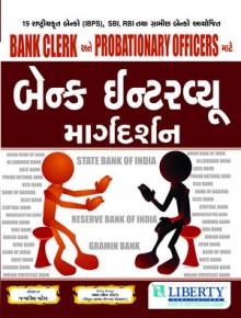 BANK INTERVIEW MARGDARSHAN Gujarati Book