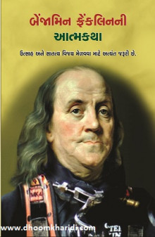 Benjamin Franklin Biography Book In Gujarati