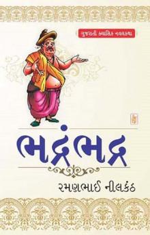 Bhadrambhadra Gujarati Book by Ramanbhai Nilkanth