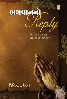 Bhagavan No Reply Gujarati Book by Jilliana Raymond