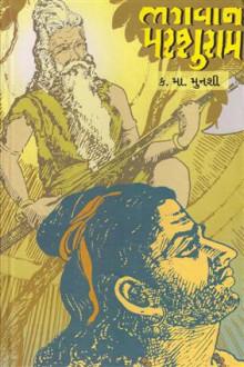Bhagwan Parshuram Gujarati Book by K M Munshi