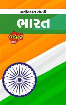 Bharat - Tad Ane Fad Series Gujarati Book Written By Nagindas Sanghavi