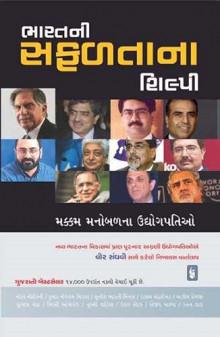 Bharat Ni Safalta Na Shilpi Gujarati Book by Vir Sanghvi