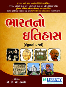 BHARAT NO ITIHAS (OBJECTIVE QUESTIONS) Gujarati Book
