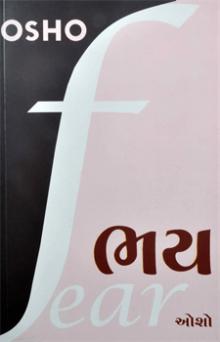 Bhay Gujarati Book Written By Osho