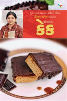 Cake Gujarati Book by Heena Raval