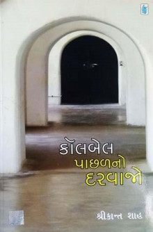 Callbell Pachhal No Darwajo Gujarati Book Written By Shrikant Shah