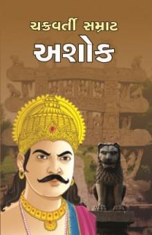 Chakravarti Samrat Ashok Gujarati Book