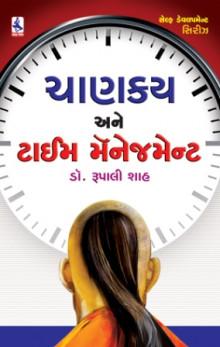 Chanakya Ane Time Management Gujarati Book Written By DR  RUPALI SHAH
