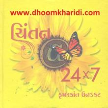 Chintan At 24x7 Gujarati Book by Krushnakant Unadakat