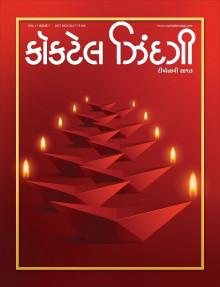 Cocktail Zindagi - October November Combo 2017 Diwali Special - Premium Gujarati Magazine buy online