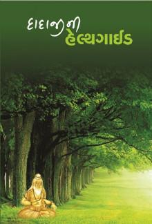 Dadaji Ni Health Guide Gujarati Book Written By Ruturaj Rathod
