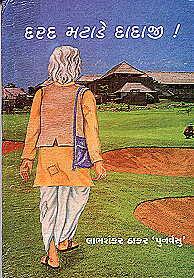 Dard Matade Dadaji Gujarati Book Written By Labhshankar Thakar