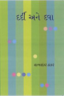 Dardi Ane Dva Gujarati Book Written By Labhshankar Thakar