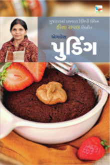 Desert Pudding Gujarati Book Written By Heena Raval