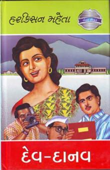 Dev Danav Gujarati Book by Harkishan Mehta