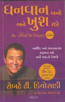 Dhanvan Bano Ane Khush Raho Gujarati Book by Robart T Kiyosaki