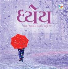 Dhyey Gujarati Book by Dr Harish Parekh