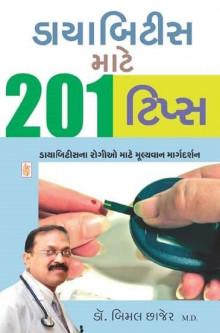 Diabetes Mate 201 Tips Gujarati Book by Bimal Chhajer