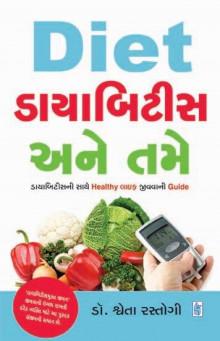 Diet Diabetes Ane Tame Gujarati Book