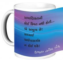 Kaajal Oza Vaidya Coffee Mug with Signature, Quote And Photograph