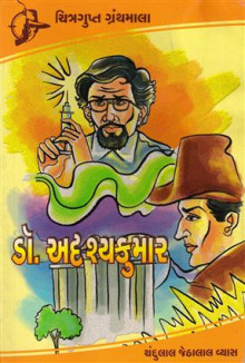 Dr Adarshyakumar - Chitragupt Granthmala Gujarati Book by Chandulal Jethalal Selarka