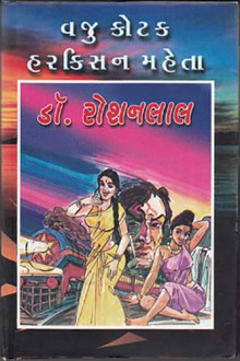 Dr Roshanlal Gujarati Book by Harkishan Mehta