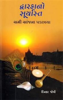 Dwarakano Suryast - Sami Sanjna Padachhaya Gujarati Book Written By Dinkar Joshi