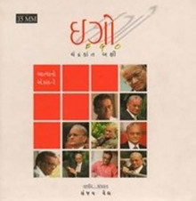 Ego Gujarati Book by Chandrakant Baxi
