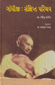 Gandhiji - Sankshipt Parichay