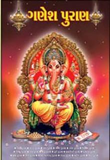 Ganesh Puran  in Gujarati Gujarati Book by Vinay