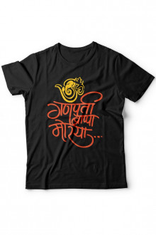 Ganpati T-shirt - Bappa Moriya (Ganesh Cotton Tshirt)