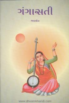 Gangasati Gujarati Book