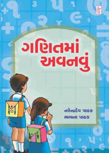 Ganit Ma Avnavu Gujarati Book by Narendra Pathak
