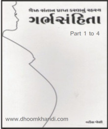 Garbh Sanhita - Garbh Samhita Part 1 to 4 Gujarati Book by Arkesh Joshi
