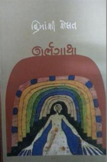 Garbhgatha Gujarati Book by Himansi Shelat