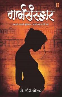 Garbhsanskar Gujarati Book by General Author