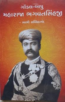 Gondal Bapu - Maharaja Bhagvat singhji Gujarati Book Written By Swami Sachidanand