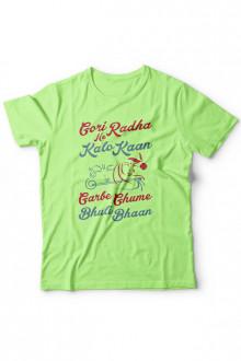 Gori Radhane Kalo Kaan - Wrong side Raju Theme Cotton Tshirt From Deshidukan Buy online