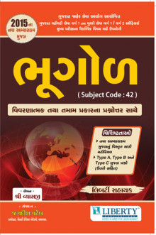 GPSC Mains Optional Subject Bhugol book Buy online