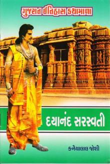 Gujarat Itihas Kathamala Vol 1 to 12 Gujarati Book by Kanaiyalal Joshi