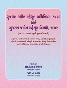 Gujarat Jamin Mahesul Adhiniyam, 1879 Gujarat Jamin Mahesul Niyamo, 1972