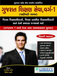 GUJARAT SHIKSHAN SEVA VARG-1 (VAHIVATI SHAKHA) Gujarati Book