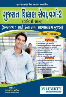 GUJARAT SHIKSHAN SEVA VARG-2 (VAHIVATI SHAKHA) Gujarati Book