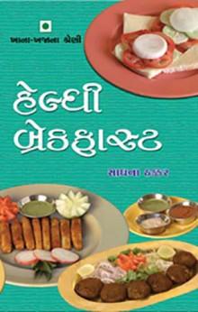 Healthy Breakfast Gujarati Book by Sadhna Thakkar